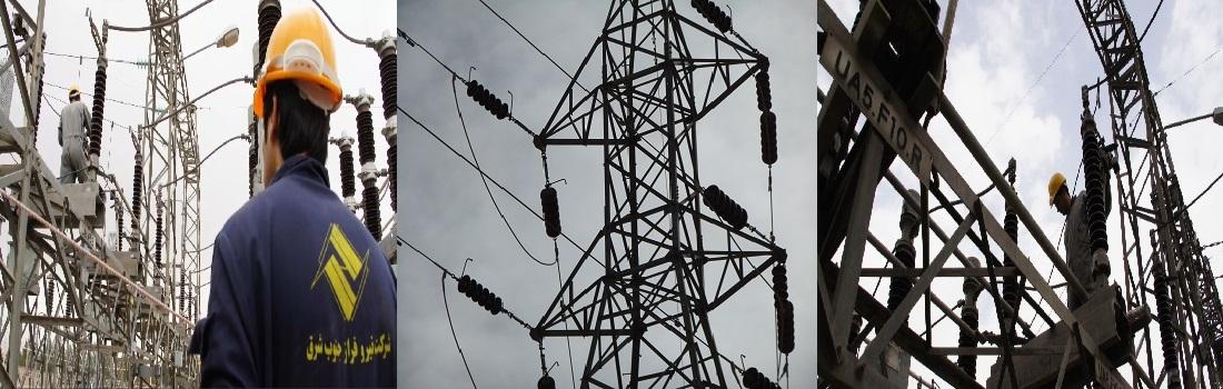 بهره برداری ، نگهداری و تعمیرات نیروگاهها، پست ها و خطوط انتقال و فوق توزیع و توزیع نیروی برق